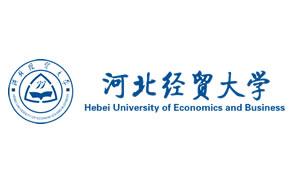 成功案例:河北经贸大学