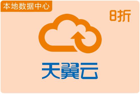 天翼云合作伙伴(8折开户)
